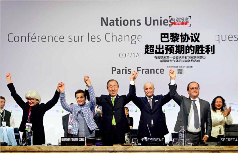 COP21, París 2015